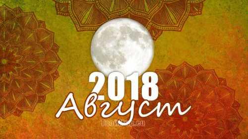 лунный календарь на сентябрь 2017 года